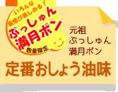 しょう油ぷっしゅん満月ポン新発売