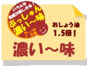 塩味ぷっしゅん満月ポン新発売