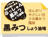 黒みつしょうゆ味ぷっしゅん満月ポン新発売
