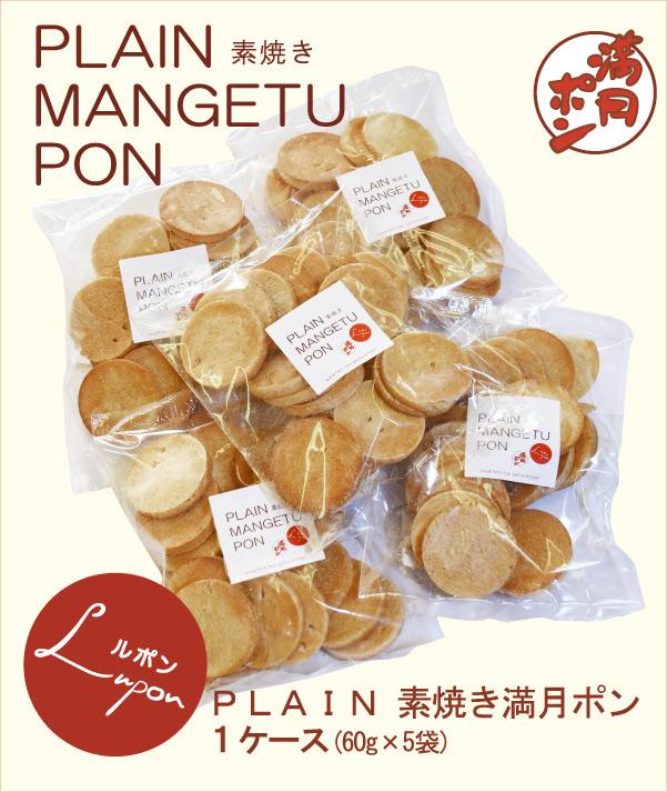 PLAIN素焼き☆満月ポン