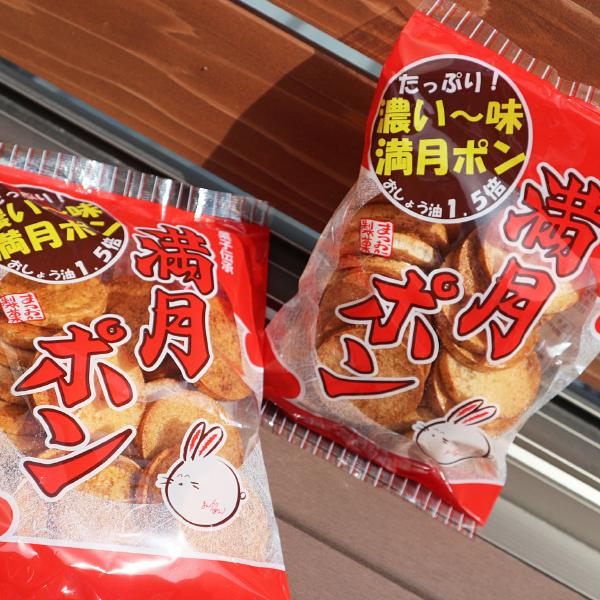 【濃い味】80g満月ポン(6入り)