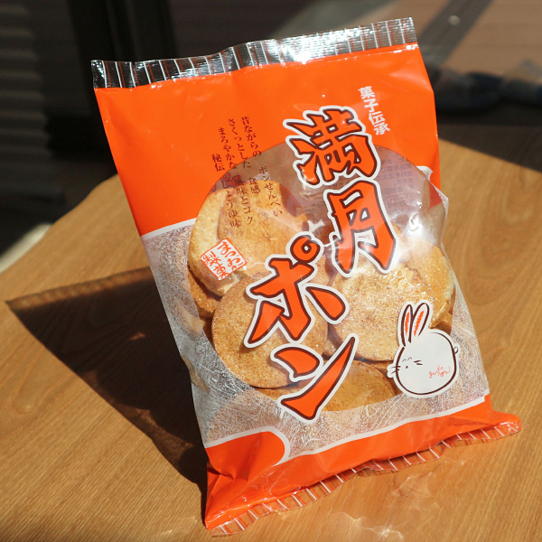 90g満月ポン(15入)